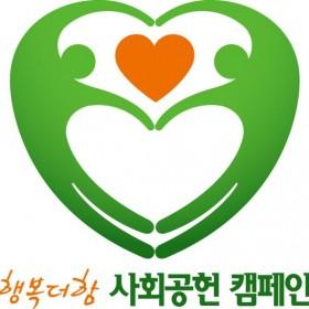 영림임업, 행복더함 캠페인 '기획재정부 장관상' 수상