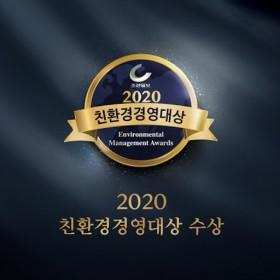 영림화학, 조선일보 '2020 친환경 경영대상' 창호부문 수상