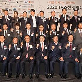 영림임업, '2020 TV조선 경영대상' 일자리창출 부문 고용노동부 장관…
